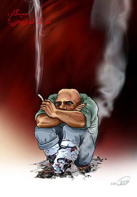 مبارزه با مواد مخدر و اعتیاد                    در قاب کاریکاتور و کاریکاتور نوشته