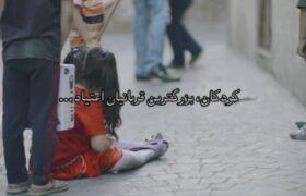 کودکان، بزرگترین قربانیان اعتیاد