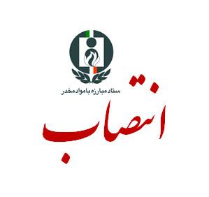 دبير شوراي هماهنگي مبارزه با موادمخدر منطقه آزاد کیش منصوب شد