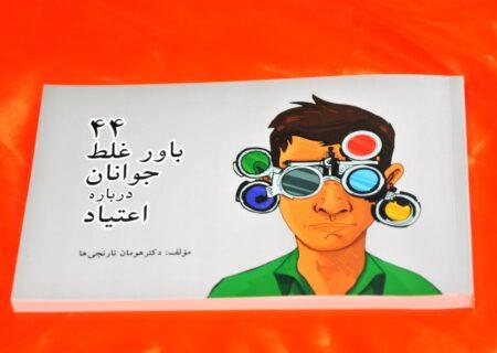 برگزاري مسابقه كتابخواني از كتاب ۴۴ باور غلط جوانان درباره اعتياد