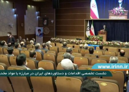 ایران، خط مقدم مبارزه با مواد مخدر+فیلم