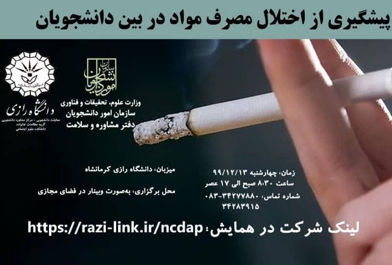 همایش ملی پیشگیری از اختلال مواد در بین دانشجویان در کرمانشاه آغاز شد