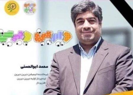 بیانیه ستاد مبارزه با موادمخدر در پی درگذشت محمد ابوالحسنی