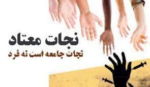 برگزاری سلسله کارگاههای پیشگیری از اعتیاد مواد مخدر صنعتی در مشهد
