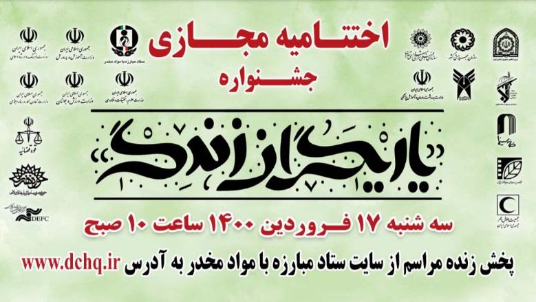 اختتامیه مجازی جشنواره یاریگران زندگی + عکس