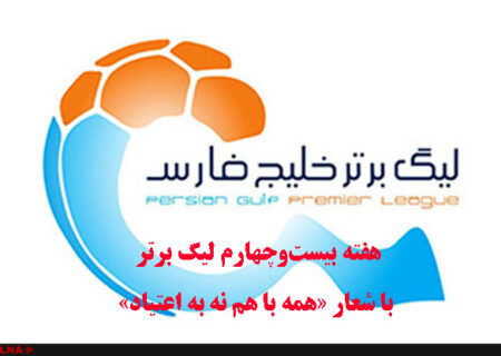 هفته بیستوچهارم لیگ برتر با شعار «همه با هم نه به اعتیاد» برگزار میشود